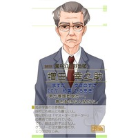 Image of Yukinosuke Masuda