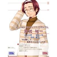 Image of Yuichi Kaburagi