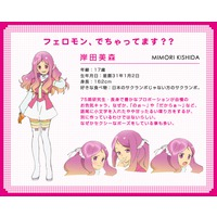Image of Mimori Kishida