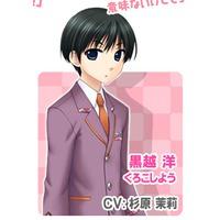 Image of You Kurokoshi