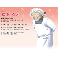 Image of Ume Matsushita