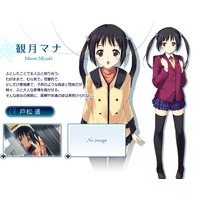 Image of Mana Mizuki