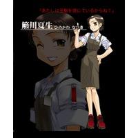 Image of Natsuki Hinokawa