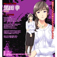 Image of Sachi Kuroda