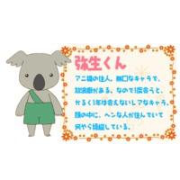 Image of Yayoi-kun