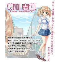 Profile Picture for Shiho Yumekawa