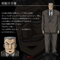 Image of Yukio Tonegawa