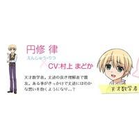 Image of Ritsu Enshuu
