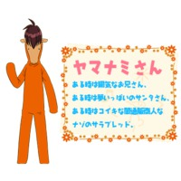 Image of Mr. Yamanami