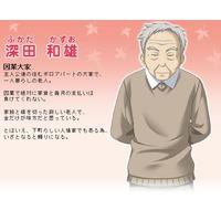 Image of Kazuo Fukada