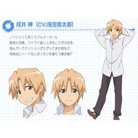Image of Sakaki Inui