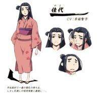 Image of Kayo