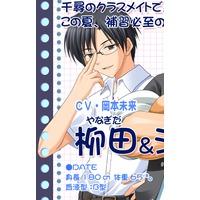 Profile Picture for Yanagida
