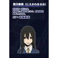 Image of Haruna Niekawa