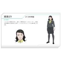 Image of Eri Watabe