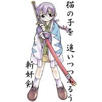 Image of Suzune Okita