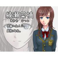 Image of Natsumi Ayase