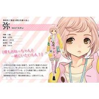 Image of Wataru Asahina