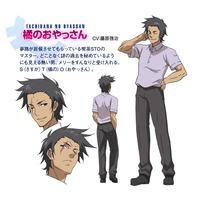 Image of Old Man Tachibana