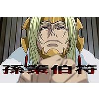 Image of Hakufu Sonsasku (Sun Ce)