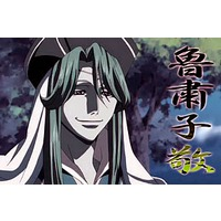Image of Shikei Roshoku (Lu Su)