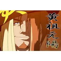 Image of Genyou Kouso (Huang Zu)