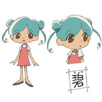 Image of Ao