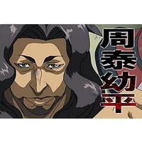 Image of Shuutai Youhei (Zhou Tai)