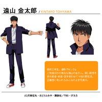 Image of Kintaro Tohyama