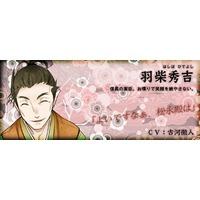 Image of Hideyoshi Hashiba