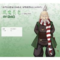Image of Fuuma Elder