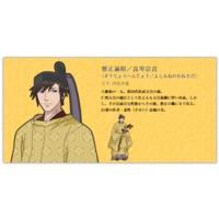 Image of Yoshimine no Munesada