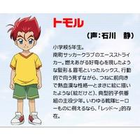 Image of Tomoru