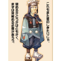 Image of Tenzan