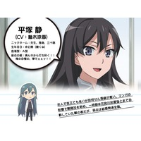 Image of Shizuka Hiratsuka