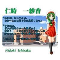 Image of Ichisaki Nidoki