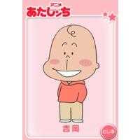 Image of Yoshioka