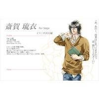 Image of Rui Saiga