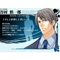 Image of Shinichirou Tanimura