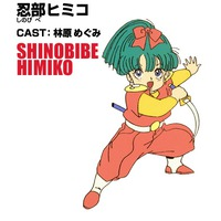Image of Himiko Shinobibe