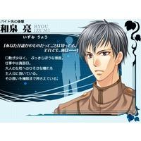 Image of Ryou Izumi