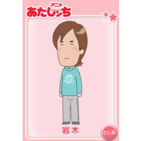 Image of Iwaki
