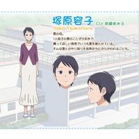 Image of Youko Tsukahara