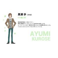 Image of Ayumi Kurose