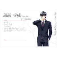 Image of Issei Suo