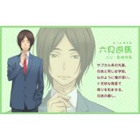 Image of Asuma Mutsumi