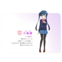 Image of Aya Komichi