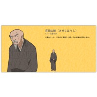 Image of Kisen-houshi