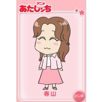Image of Fubuki Haruyama