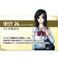 Image of Akane Shinonome